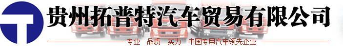 贵州拓普特汽车贸易有限公司