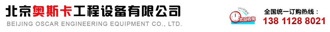 北京奥斯卡工程设备有限公司