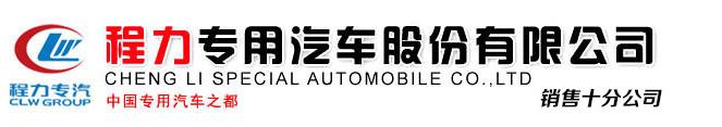 程力专用汽车股份有限公司销售十分公司