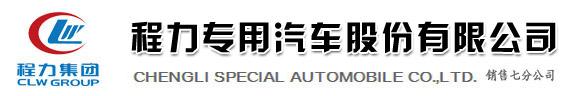 程力专用汽车股份有限公司销售七分公司