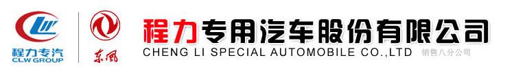 程力专用汽车股份有限公司销售八分公司