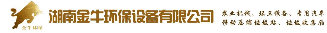 湖南金牛环保设备有限公司