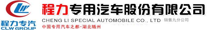 程力專用汽車股份有限公司銷售九分公司